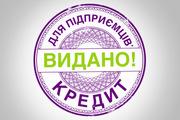 Кредит для СПД до 75 000 грн.