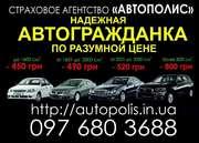 Автостраховка,  автострахование,  ОСАГО,  полис,  страховка,  страхование