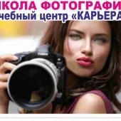 Курс Искусство фотографии-теория и практика, Обучение за 632 грн месяц. Звоните и приходите