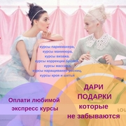 Курс Арт-директор салона красоты Запорожье. Обучим практическим навыкам. Звоните