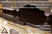 Шикарные столешницы ручной работы из натурального камня Оптовые цены