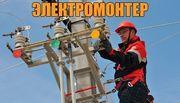 Робота для електромонтера в Польщі