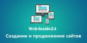 Web-Inside24 - создание и продвижение сайтов