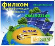 Фотодиоды ФД 263-01 Харьковский электротехнический завод.