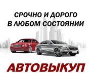 Автовыкуп, скупка любого авто в Запорожье и Запорожской области