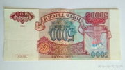 5000 рублей 1993 год