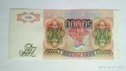 50000 рублей 1993 года .