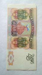 50 000 руб. 1993г.