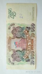 Купюра 10000 рублей 1993 года.