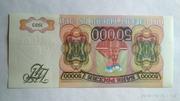 50000 руб. 1993 год