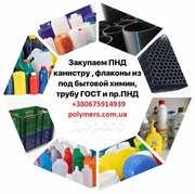 Закупаем отходы вторсырья HDPE: канистру,  ПНД,  баки,  трубы и пр.