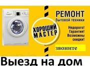 Ремонт стиральных машин, холодильников, бойлеров, тв и д