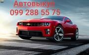 Автовыкуп Запорожье,  выкуп авто срочно,  покупаем любые авто