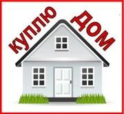 Куплю Дом Домик в Мелитополе в жилом состоянии