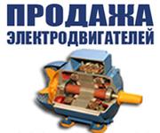 Продам электродвигатели от 1, 1 кВт,  насосы,  редукторы