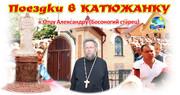 Поездки в Катюжанку. Храм св. Михаила Архистратига. Отец Александр