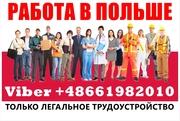 Хоpошие вакансии для М/Ж,  Семейных паp в Белостоке. Легально.