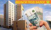 Деньги,  займ,  позыка,  кредит под залог недвижимости по всей Украине