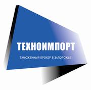 Таможенный брокер в Запорожье - Импорт,  Экспорт товаров
