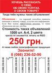 Печать объявлений 1000 шт.=250 грн.