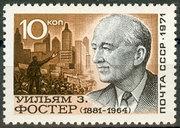 3992 I марка 1971г