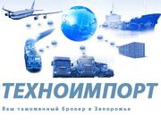 Оформление Импорта/Экспорта в Запорожской таможне