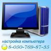 Настройка компьютера в Запорожье