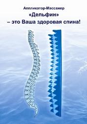 Болит спина? Лечение боли в спине! Массажер аппликатор Дельфин!